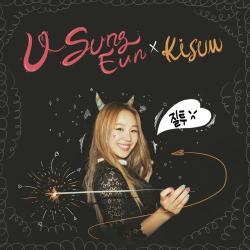 [Single] U SUNGEUN – Jealous (Duet. Kisum)