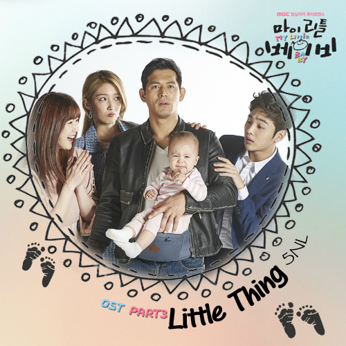 [Single] 5NL – My Little Baby OST Part.3
