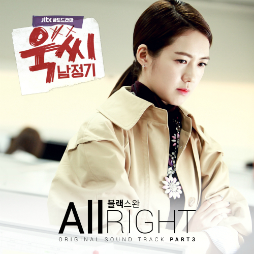 [Single] Black Swan – Ms. Temper & Nam Jung Gi OST Part.3