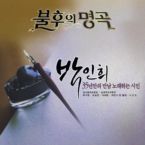 [Single] Lee Se Joon – 모닥불