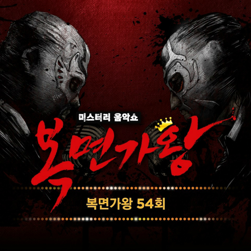 [Single] Various Artists – King of Mask Singer Ep.54