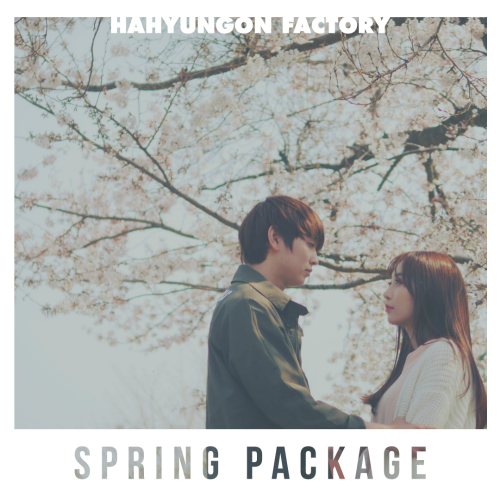 [EP] Ha Hyun Gon Factory – Spring Package