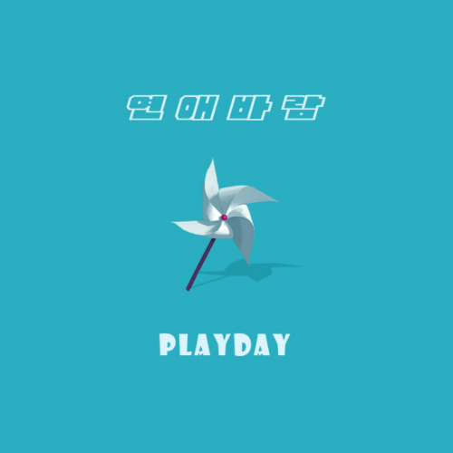 [Single] PLAYDAY – Wind of Romance