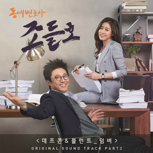 [Single] DEFCONN, BlunT – Neighborhood Lawyer Jo Deul Ho OST Part.2