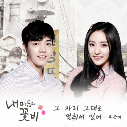 [Single] Woo Eun Mi – My Mind's Flower Rain OST Part.1