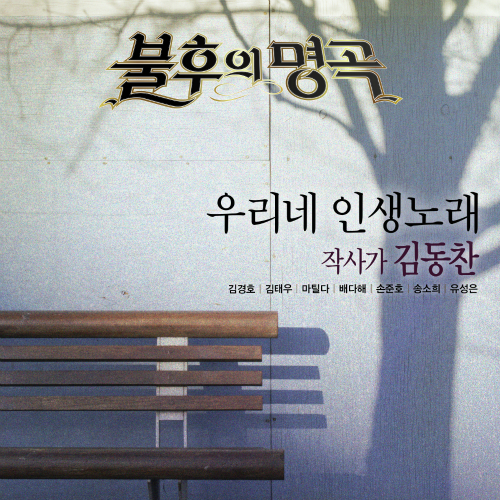 [Single] Kim Kyung Ho – 돌팔매
