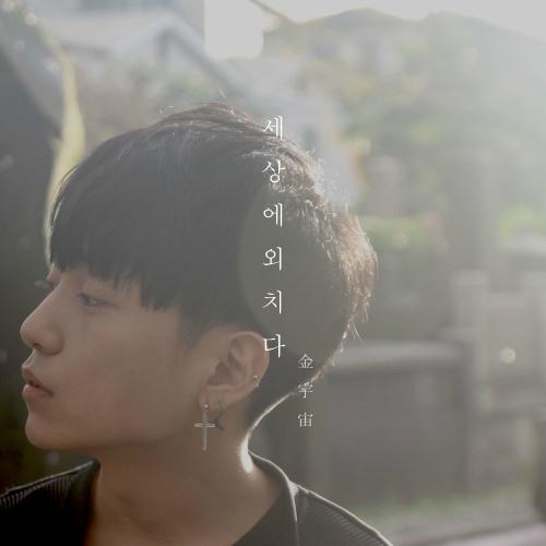 [Single] Kim Woo Joo – 세상에 외치다