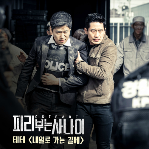 [Single] Tete – Pied Piper OST Part.3