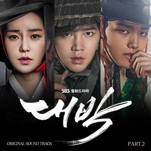 [Single] Kim Bo Hyung (SPICA) – The Royal Gambler OST Part.2
