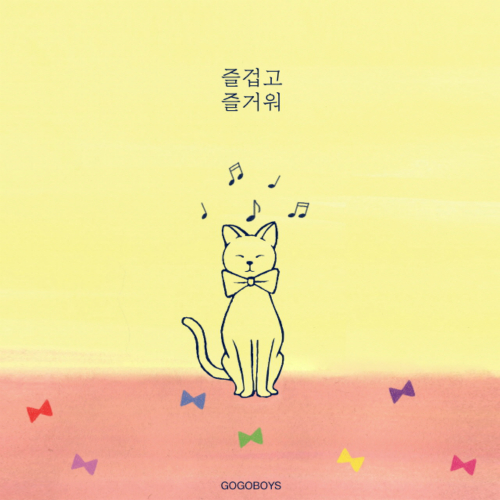 [Single] GOGOBOYS – 즐겁고 즐거워