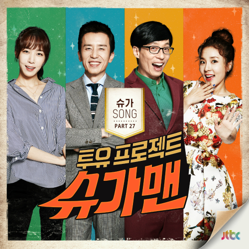 [Single] Various Artists – Two Yoo Project – Sugar Man Part.27