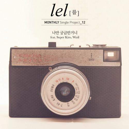 [Single] LEL – I Wonder (Feat. Super Kiro, Wizil)
