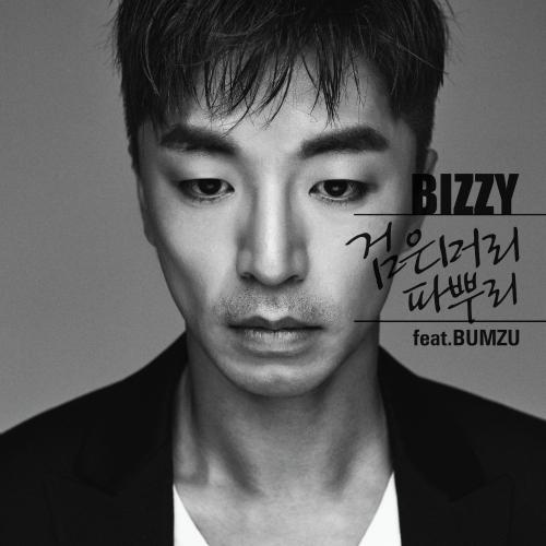 [Single] Bizzy – 검은머리 파뿌리 (Feat. BUMZU)