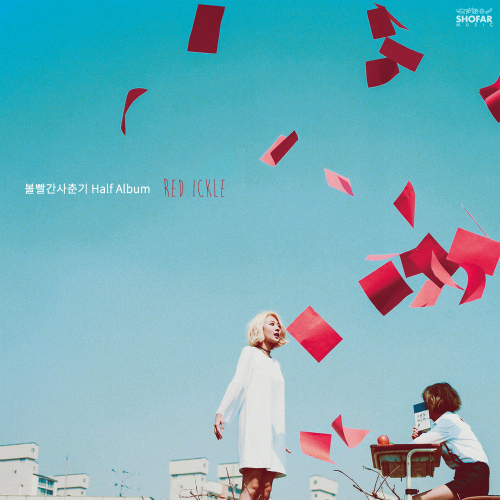 BOL4 (Bolbbalgan4) – Half Album RED ICKLE – EP (ITUNES PLUS AAC M4A)