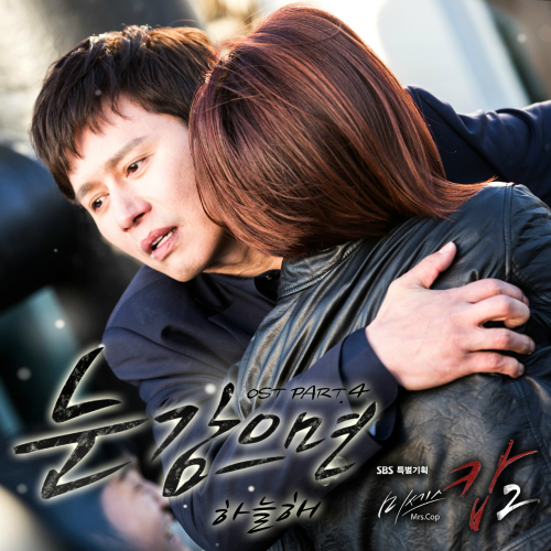[Single] Ha Neul Hae – Mrs. Cop 2 OST Part.4