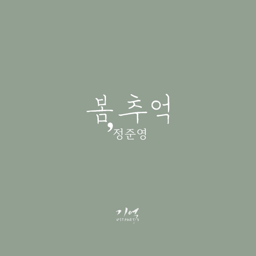 [Single] Jung Joon Young – Memory OST Part.3