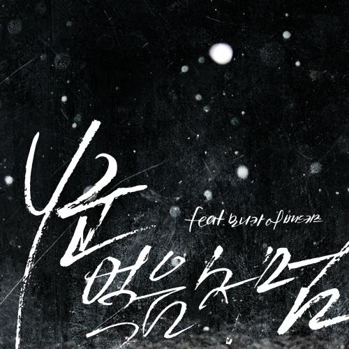 Y-Goon – 얼음처럼 – Single