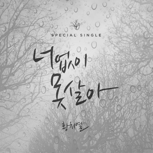[Single] Hwang Chi Yeul – Without You