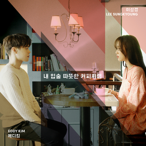 Eddy Kim, Lee Sung Kyoung – My Lips Like Warm Coffee – Single