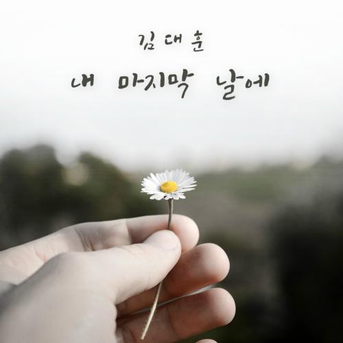 [Single] Kim Dae Hoon – Sweet Home, Sweet Honey OST Part.22