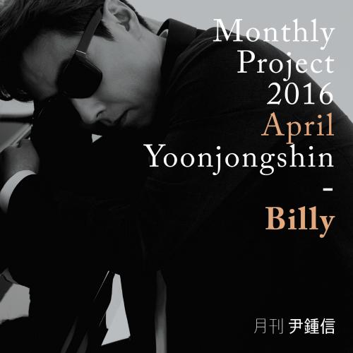 [Single] Yoon Jong Shin – Yoon Jong Shin Monthly Project 2016 April