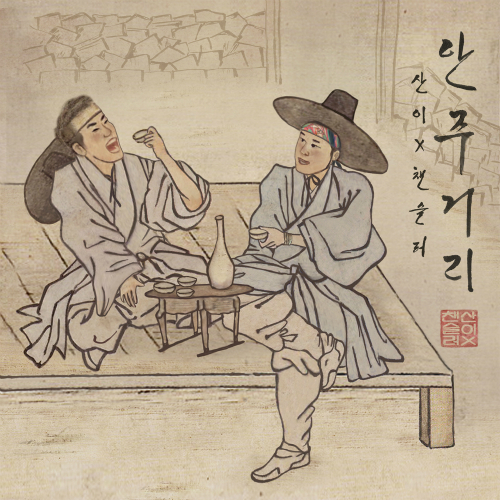 [Single] San E, Chancellor – 안주거리