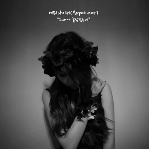 [EP] Appetizer – Those Were the Days