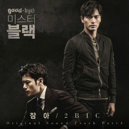 [Single] 2BIC – Goodbye Mr. Black OST Part.4