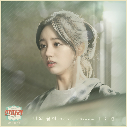 [Single] Suran – Entertainer OST Part.2
