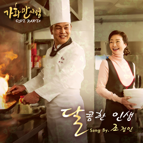 [Single] Jo Jung Min – Happy Home OST Part.5