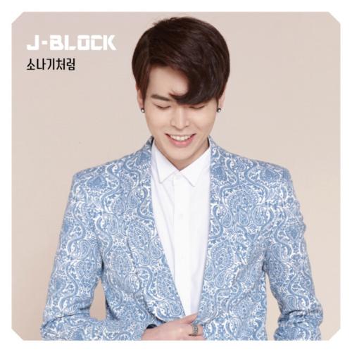 [Single] J-BLOCK – 소나기처럼