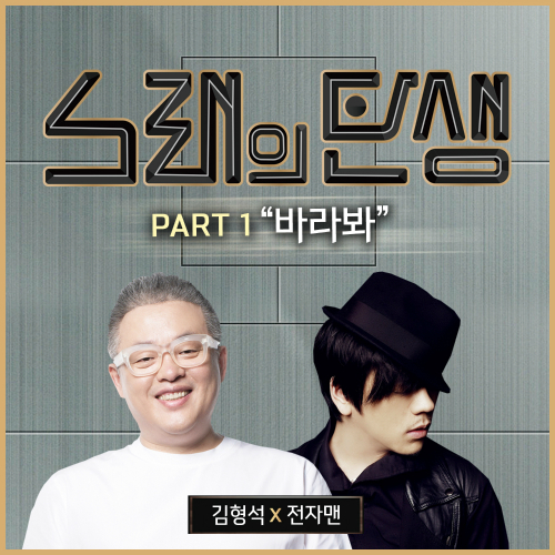 [Single] Na Yoon Kwon, Nine9 (Dear Cloud), Linus' Blanket, Sonnet Son, U SUNGEUN – The Birth Of A Song Part.1