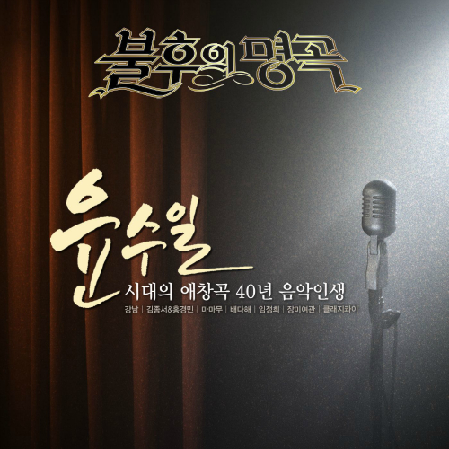[Single] Various Artists – Immortal Song (Singing The Legend – Yoon Sooil Special)