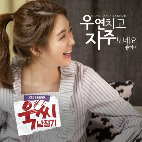[Single] Song Haye – Ms. Temper & Nam Jung Gi OST Part.6
