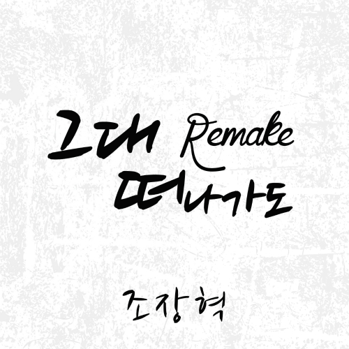 [Single] Jo Jang Hyuk – 그대 떠나가도 (Remake)