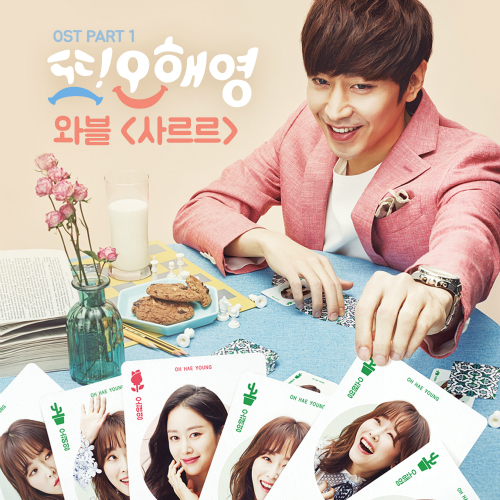 [Single] WABLE – Oh Hae Young Again OST Part.1 (FLAC)