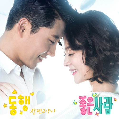 [Single] Fat Cat – Good Person OST Part.1