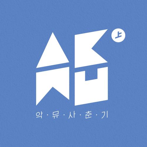 AKMU (Akdong Musician) – Spring – EP (FLAC + ITUNES PLUS AAC M4A)