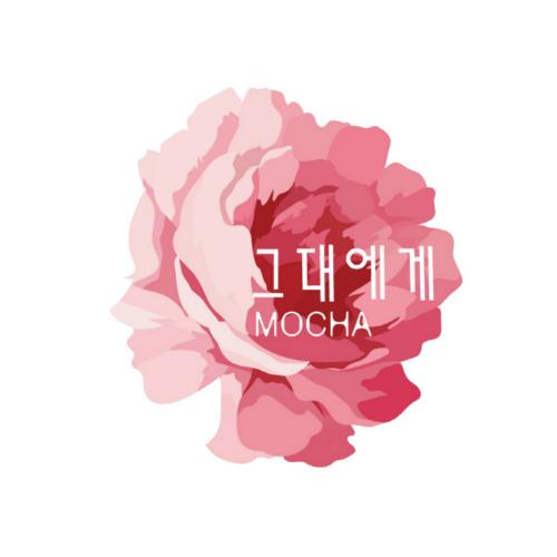 [Single] Mocha – 그대에게