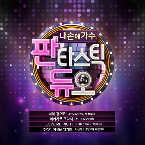 [Single] Various Artists – Fantastic Duo Part.3