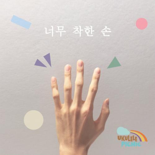 [Single] Ukulele Picnic – 너무 착한 손