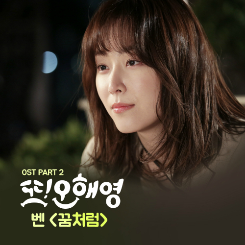 [Single] Ben – Oh Hae Young Again OST Part.2 (FLAC + ITUNES PLUS AAC M4A)