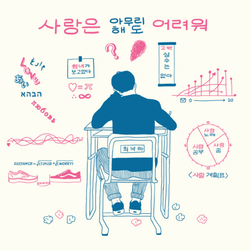 [Single] Choi Nakta – Love Puzzle