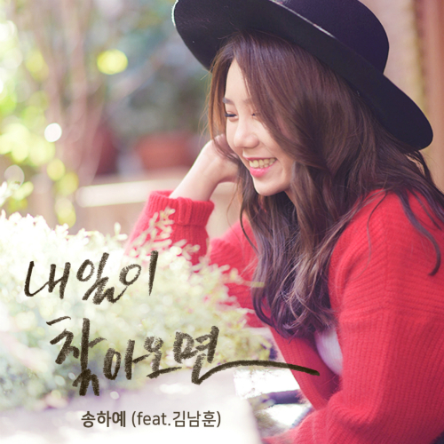 [Single] Song Haye – Good Person OST Part.2