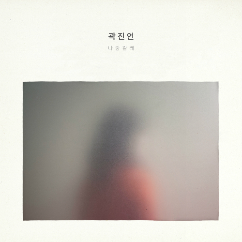Kwak Jin Eon – Go With Me (ITUNES MATCH AAC M4A)