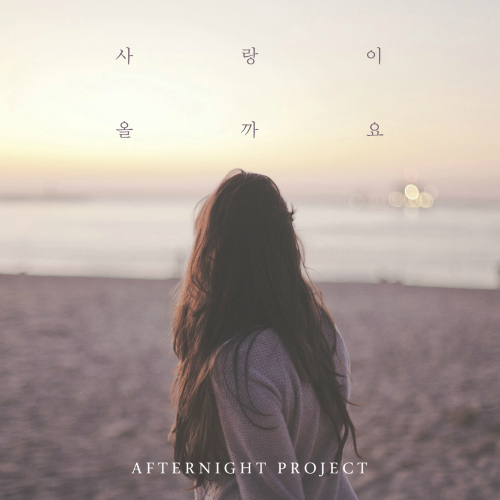[Single] Afternight Project – 사랑이 올까요
