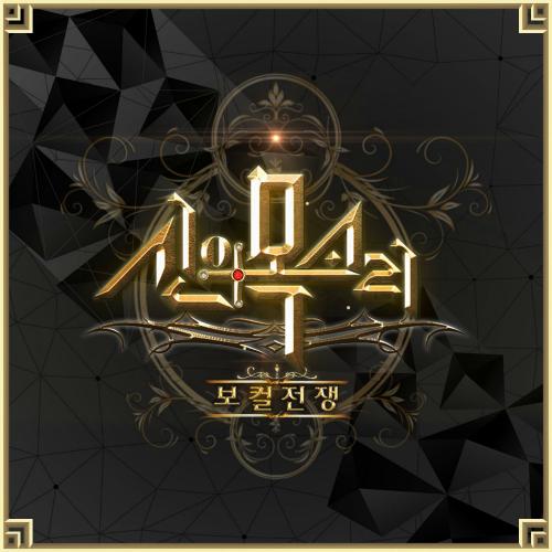 [Single] Various Artists – Vocal War – God's Voice Part.5