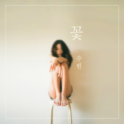 [Single] Subin – Flower (ITUNES PLUS AAC M4A)
