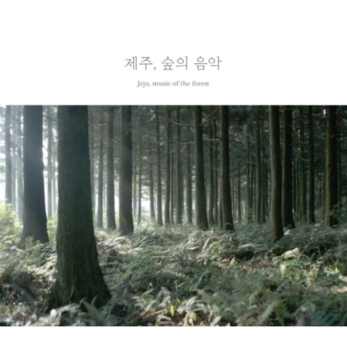 Beck Junghyun – Jeju, Music Of The Forest
