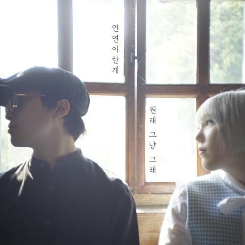 [Single] SEENROOT – 인연이란게 원래 그냥 그래
